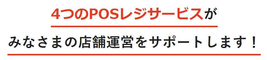 4つのPOSレジサービスが みなさまの店舗運営をサポートします!